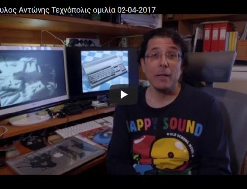 Λεκόπουλος Αντώνης – Τεχνόπολη Δήμου Αθηναίων – 2 Απριλίου 2017