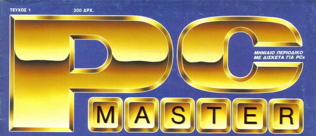 PCMaster τεύχος 001 Σεπτέμβριος 1989