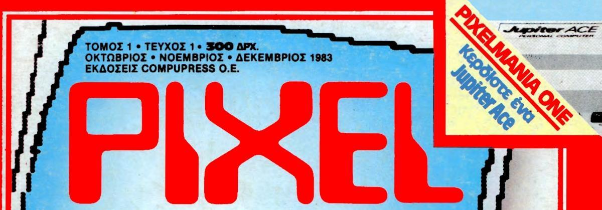 Pixel Τεύχος 001 Οκτώβριος-Νοέμβριος-Δέκεμβριος 1983