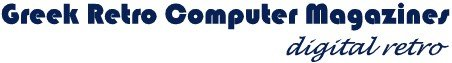Greek Retro Computer Magazines Logo