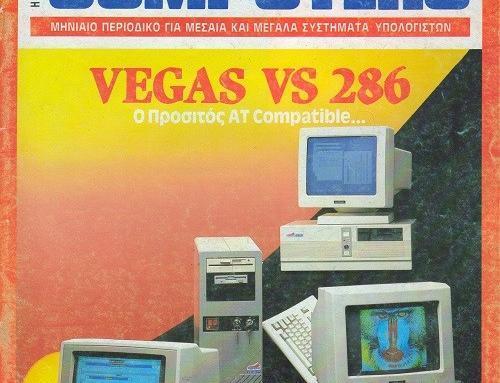 Η Ελληνική πλευρά των Personal Computers 8 Οκτώβριος 1988