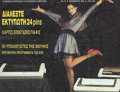 Πληροφορική & Computer 12 Νοέμβριος 1988