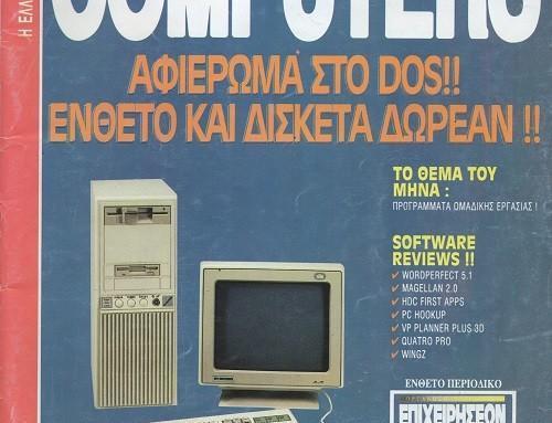 Η Ελληνική πλευρά των Personal Computers 1 Ιανουάριος 1991