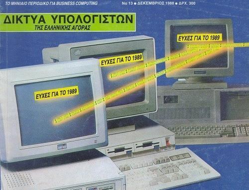 Πληροφορική & Computer Τεύχος 13, Δεκέμβριος 1988