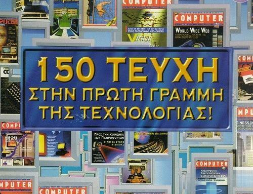 Computer για Όλους 150 Οκτώβριος 1996