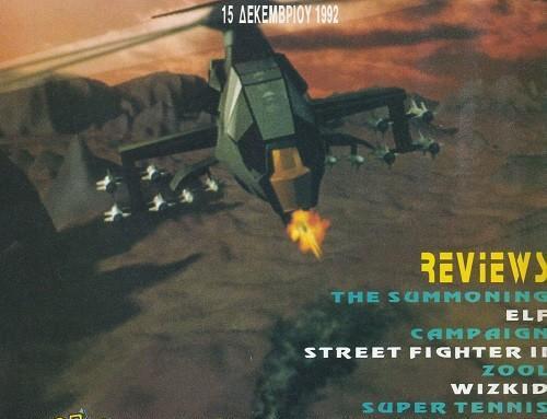 Computer Games-15 Δεκεμβρίου 1992
