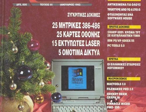 RAM 55 Ιανουάριος 1992