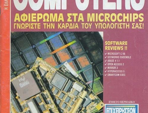 Η Ελληνική πλευρά των Personal Computers 2 Μάρτιος 1991