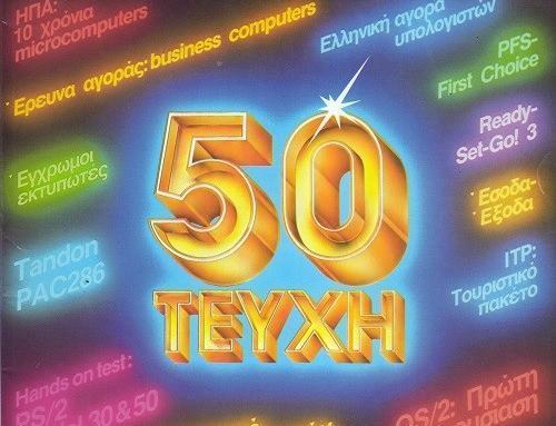Computer για Όλους τεύχος 50, Σεπτέμβριος 1987