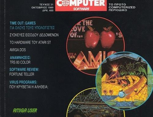 Computer Software Junior 31 Οκτώβριος 1989