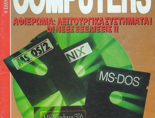 Η Ελληνική πλευρά των Personal Computers 3 Απρίλιος 1991