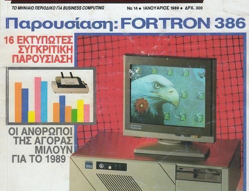 Πληροφορική & Computer 14 Ιανουάριος 1989