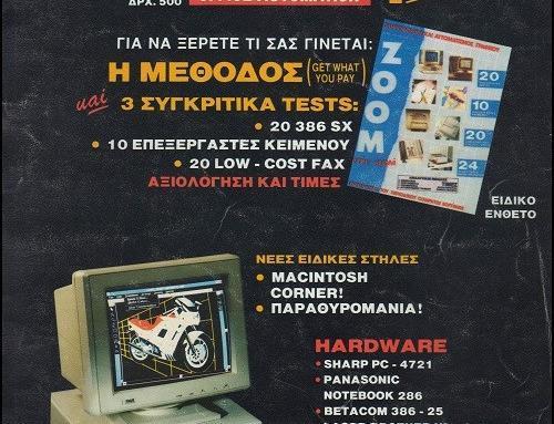 Computer Software 48 Μάρτιος 1991