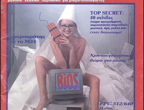 Micromad Τεύχος 16 Δεκέμβριος 1987