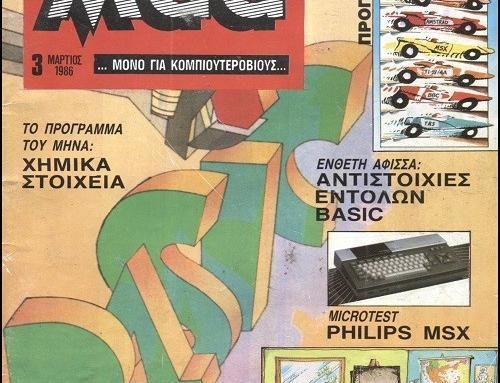 Micromad Τεύχος 3, Μάρτιος 1986