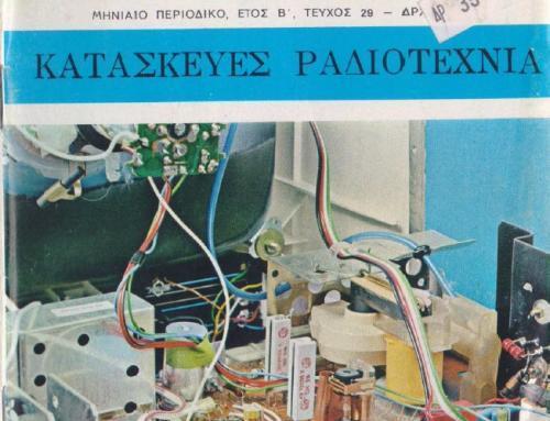 Ο ΜΙΚΡΟΣ ΕΠΙΣΤΗΜΩΝ 29, Νοέμβριος 1977